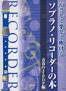 やさしく楽しく吹けるソプラノ・リコーダーの本