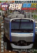 【バーゲン本】相模鉄道完全データDVD BOOK