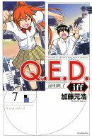 Q.E.D.iff -証明終了ー(7)