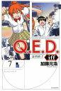 Q.E.D.iff -証明終了ー(7) (講談社コミックス月刊マガジン) [ 加藤 元浩 ]