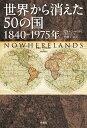 世界から消えた50の国 1840-1975年 [ ビョルン・ベルゲ ]
