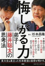 悔しがる力 弟子・藤井聡太の思考法 [ 杉本 昌隆 ]