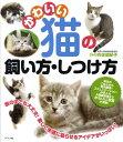 かわいい猫の飼い方・しつけ方 [ 作佐部紀子 ]