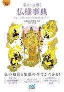 【マイナビ文庫】幸せへと導く仏様事典