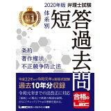 弁理士試験体系別短答過去問条約・著作権法・不正競争防止法(2020年版)