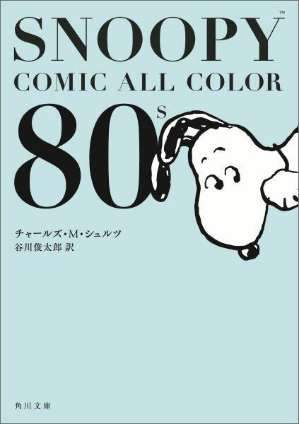 SNOOPY COMIC ALL COLOR 80's (角川文庫) [ チャールズ・M.シュルツ ]