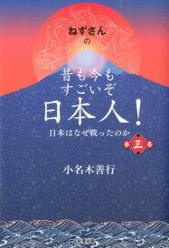 ねずさんの昔も今もすごいぞ日本人!(第3巻) 日本はなぜ戦ったのか [ 小名木善行 ]