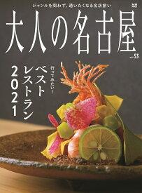 大人の名古屋(vol.53) ベストレストラン2021 (MH-MOOK)