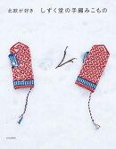 しずく堂の手編みこもの