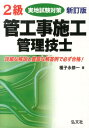 2級管工事施工管理技士実地試験対策新訂版〔(新訂第 (国家・資格シリーズ) [ 種子永修一 ]