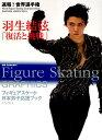 Figure Skating GRAPHICS フィギュアスケート日本男子応援ブックEXTRA 速報!世界選手権 羽生結弦「復活と挑戦」 …