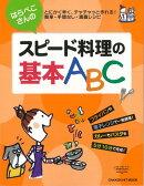 【バーゲン本】はらぺこさんのスピード料理の基本ABC