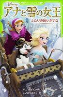 アナと雪の女王 ふたりの固いきずな
