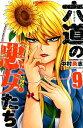 六道の悪女たち(9) (少年チャンピオンコミックス) [ 中村勇志 ]
