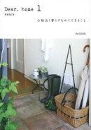 Dear,home(1)新装改訂版