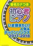 音名カナつき初心者ピアノいま弾きたい!人気&テッパンソングス(2017-2018)