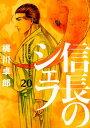 信長のシェフ(20) (芳文社コミックス) [ 梶川卓郎 ]