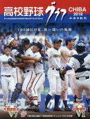 高校野球グラフCHIBA(2018)