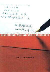 Developing_Writing_Skills_in_C