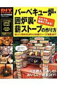 バーベキュー炉・囲炉裏・薪ストーブの作り方 火を囲んで楽しむ!おいしい週末DIY (Gakken mook)