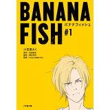 BANANA FISH(#1) (小学館文庫 キャラブン!)