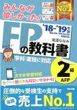 みんなが欲しかった!FPの教科書2級・AFP(2018-2019年版) (みんなが欲しかったFPシリーズ)