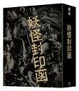 「妖怪封印函」 4K修復版 Blu-ray BOX【Blu-ray】 [ (邦画) ]