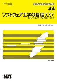 ソフトウェア工学の基礎XXV (レクチャーノート/ソフトウェア学 44) [ 伊藤 恵 ]