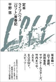 定本ライブハウス「ロフト」青春記 [ 平野悠 ]