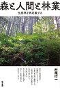 森と人間と林業 生産林を再定義する [ 村尾行一 ]