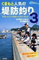 くまもと人気の堤防釣り(3)