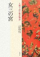 人物で読む源氏物語(第15巻)