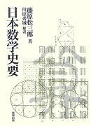 日本数学史要