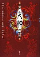 中国女神の宇宙