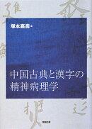 中国古典と漢字の精神病理学
