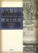 古代製紙の歴史と技術