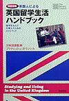 英国留学生活ハンドブック改訂新版