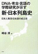 DNA・考古・言語の学際研究が示す新・日本列島史