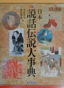 日本説話伝説大事典