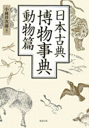 日本古典博物事典(動物篇)