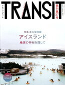 TRANSIT(トランジット)37号アイスランド 地球の神秘を探して