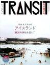 TRANSIT(トランジット)37号アイスランド 地球の神秘を探して (講談社 Mook(J)) [ ユーフォリアファクトリー ]
