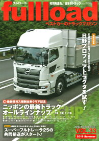 ベストカーのトラックマガジンfullload VOL.33 (別冊ベストカー) [ ベストカー ]
