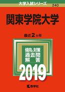 関東学院大学(2019)