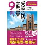 受験合格は参考書が9割。武田塾合格体験記上位国立・早慶編