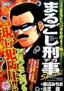 まるごし刑事Special(Vol.29)