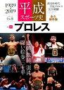 平成スポーツ史(Vol.4) 永久保存版 プロレス (B.B.MOOK)