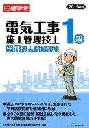 1級電気工事施工管理技士学科過去問解説集(2019年版)