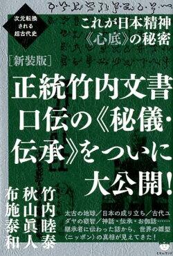 正統竹内文書口伝の《秘儀・伝承》をついに大公開!新装版