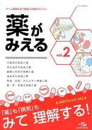 薬がみえる(vol.2)